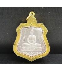 เหรียญอาร์ม หลวงพ่อโสธร เนื้อเงิน ปี 2539 เลี่ยมทองเก่า นน. 15.53 g