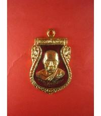 เหรียญเสมา ลพ.ยา ลพ.เพี้ยน รุ่น1 ปี37