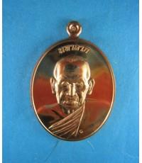 เหรียญทองแดงนอก หลังจีวรเกศากรรมการเล็ก