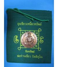 ถุงเขียวเหนี่ยวทรัพย์+เหรียญขุนช้าง