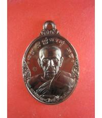 เหรียญนวะ เลื่อนสมณศักดิ์ ปี 55 หมด