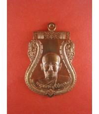 เหรียญเสมาครึ่งองค์รุ่นไตรมาสปี52