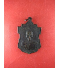เหรียญหลวงพ่อเผื่อน วัดบางเสาธงปี08 จังหวัดธนบุรี