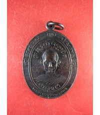 เหรียญ ล.พ.เจน วัดใหม่ชำนาญ ปี12 จ.ราชบุรี