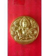 เหรียญองค์พ่อจตุคามรุ่นราชาทรัพย์