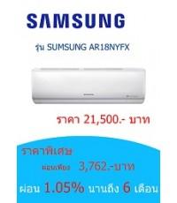 SAMSUNG AR18NYFX ราคา 21500 บาท