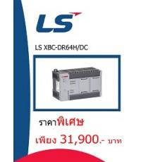 LS XBC-DR64H/DC ราคา 31900 บาท