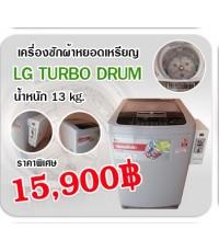 เครื่องซักผ้าหยอดเหรียญ LG TURBO DRUM  ขนาด 13 kg. สีเงิน