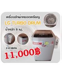 เครื่องซักผ้าหยอดเหรียญ LG TURBO DRUM 8 kg.  สีเทา
