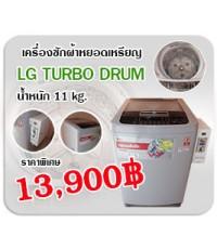 เครื่องซักผ้าหยอดเหรียญ LG TURBO DRUM  ขนาด 11 kg. WF-T1156TD สีเทา