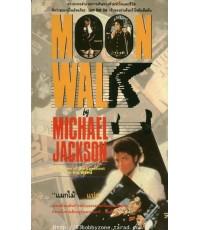 Moon Walk By Michael Jackson (จำหน่ายแล้ว สินค้าหมด)