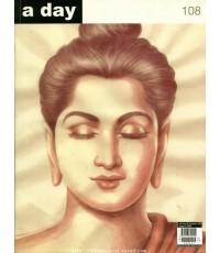 a day ฉบับที่ 108 ปก พระพุทธเจ้า (จำหน่ายแล้ว สินค้าหมด)