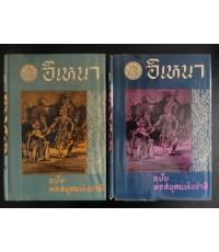 อิเหนา  ฉบับหอสมุดแห่งชาติ