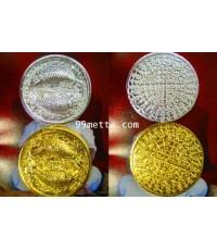เหรียญปลาเงิน ปลาทอง อ.สรรค์  คงเวทย์