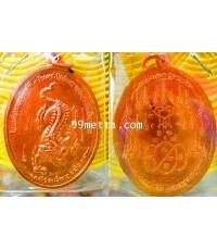 เหรียญโอรสมังกรสวรรค์พญากิเลน เนื้อทองแดง ลพ.ปุ่น ธัมมปาโล วัดป่าบ้านสังข์ ร้อยเอ็ด
