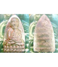 เหรียญเตารีด พ่อทวด ปู่มั่น ลพ.ปุ่น ธัมมปาโล วัดป่าบ้านสังข์ ร้อยเอ็ด