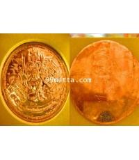 เหรียญนางกวักเรียกทรัพย์ มหาลาภต่อเงินต่อทอง เนื้อทองแดง ลป.เช้าวัดห้วยลำใข นครสวรรค์