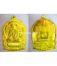 เหรียญนั่งพานรุ่นแรก เนื้อทองเหลือง ลพ.สมสุชีโว วัดโพธิ์ทอง อ่างทอง