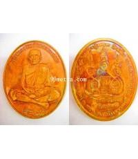 เหรียญเนื้อทองแดง ปี 2553 รุ่นเศรษฐีเงินล้าน ลป.หมุน วัดบ้านจาน