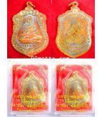 เหรียญเจริญพรจอมปาฎิหาริย์ เนื้อทองแดง ลป.จอม วัดภูจำฟา