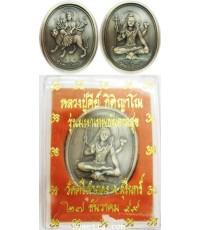 เหรียญสองมหาเทพพระศิวะ-พระแม่อุมาเนื้อสำฤทธิ์ชุบซาติน ลป.คีย์ กิติญาโณ วัดศรีลำยอง