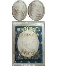 เหรียญสองมหาเทพพระนารายณ์-พระแม่ลักษมีเนื้อสำฤทธิ์ชุบเงิน ลป.คีย์ กิติญาโณ วัดศรีลำยอง