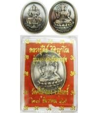 เหรียญสองมหาเทพพระนารายณ์-พระแม่ลักษมีเนื้อสำฤทธิ์ชุบทอง ลป.คีย์ กิติญาโณ วัดศรีลำยอง