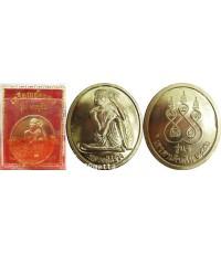 เหรียญหลวงปู่สรวงเนื้ออัลปาก้า รุ่น อายุยืน ลป.คีย์ กิตติญาโณ วัดศรีลำยอง