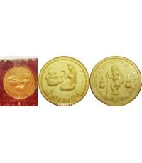 เหรียญโภคทรัพย์ ชูชก นางกวัก ชุบทองพ่นทราย รุ่นนมหาโชคมหาเศรษฐี ลป.อั๊บ วัดท้องไทร