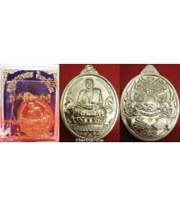 เหรียญไข่นั่งพานเนื้ออัลปาก้า รุ่นเจ้าสัวมหาเศรษฐี ครูบากฤษณะ อาศรมสวนพุทธศาสตร์ นคราราชสีมา
