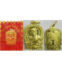 เหรียญนั่งพานหลังเรียบมีจารเนื้อทองบวกเล็กรุ่นบูชาครู59ครูบากฤษณะอาศรมสวนพุทธศาสตร์ นคราราชสีมา