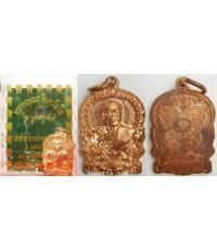 เหรียญนั่งพานหลังเรียบมีจารเนื้อทองแดงเล็กรุ่นบูชาครู59ครูบากฤษณะอาศรมสวนพุทธศาสตร์ นคราราชสีมา