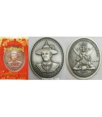 เหรียญพระเจ้าตากสินเนื้อโลหะชุบซาติน ครูบาสร้อยขันติสาโรวัดมงคลคีรีเขตร์จ.ตาก