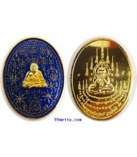 เหรียญพระสังขจายเนือทองแดงลงยา  สีน้ำเงิน รุ่น รับเงิน รับทอง พระอาจารย์ศุภสิทธิ์วัดบางน้ำชน บุคโล