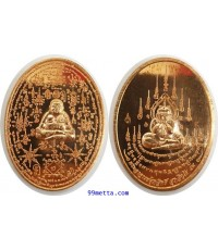 เหรียญพระสังขจายเนือทองแดงขัดเงา พระอาจารย์ศุภสิทธิ์วัดบางน้ำชน บุคโล