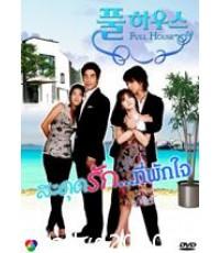 สะดุดรัก...ที่พักใจ (Full House) ซีรีย์เกาหลี พากษ์ไทย V2D 3 แผ่นจบ
