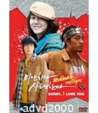 ขอโทษครับ8230;ผมรักคุณ (Sorry, I Love You) ซีรีย์เกาหลี พากษ์ไทย V2D 3 แผ่นจบ