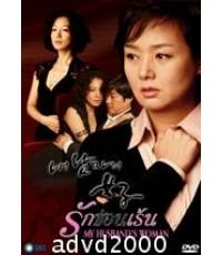 รักซ่อนเร้น (TRUE) (My Husband\'s Woman)(TRUE) ซีรีย์เกาหลี พากษ์ไทย V2D 4 แผ่นจบ