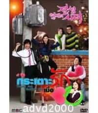 Young Jae Golden Day (กระเตาะรักเมื่อ 30) ซีรีย์เกาหลี ซับไทย V2D 3 แผ่นจบ