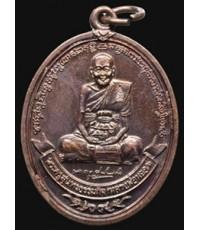 เหรียญหลวงปู่หยอดวัดแก้วเจริญ ปี39