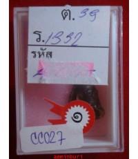 พระท่ากระดานน้อย สนิมแดง กรุวัดศาลเจ้า (CC027)