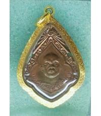 เหรียญรุ่นแรกหลวงพ่อเปลี่ยน วัดละหาร บางบัวทอง