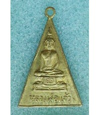 เหรียญรุ่นแรกหลวงพ่อแก้ว วัดมะปราง สรรพยา ชัยนาท ปี 2514