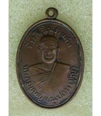 เหรียญรุ่นแรกหลวงพ่อบุญ วัดเขาท่าพระ ชัยนาท ปี 2495