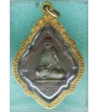 เหรียญหลวงพ่อปลื้ม วัดสังฆาราม สรรค์บุรี ชัยนาท