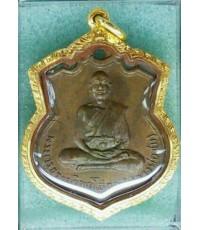 เหรียญรุ่นแรกหลวงพ่อชม  วัดตลุก  สรรพยา  ชัยนาท เนื้อฝาบาตร