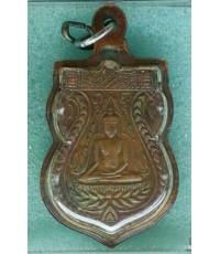 เหรียญชินราชหลวงพ่ออยู่ วัดเกยชัย นครสวรรค์ ปี 2471