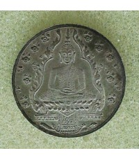 เหรียญพระแก้วมรกต กรุงเทพ  ปี 2475 เนื้ออัลปาก้า