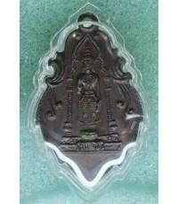 เหรียญรุ่นแรกหลวงพ่อเก้า วัดค้างคาว นนทบุรี ปี 2519