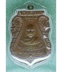 เหรียญรุ่นแรกอธิการโต วัดท่าอิฐ ปากเกร็ด ปี 2482 ข้างเลื่อย
